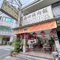 南田爌肉飯