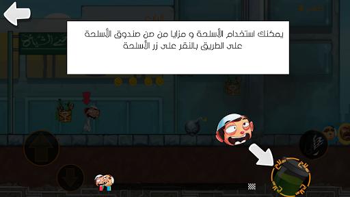 Sebaq Al-Eyal - u0633u0628u0627u0642 u0627u0644u0639u064au0627u0644  screenshots EasyGameCheats.pro 3