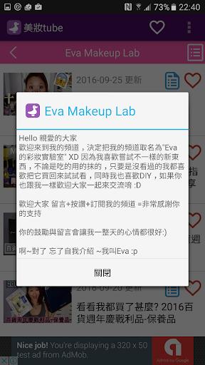 玩免費生活APP|下載美妝tube—美妝教學影片搜尋器 app不用錢|硬是要APP