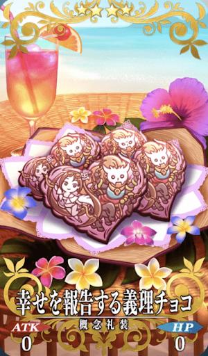 幸せを報告する義理チョコ
