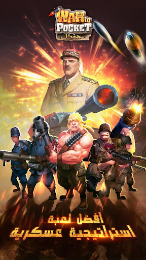 War in Pocket: u062cu0646u0631u0627u0644 apkpoly screenshots 1
