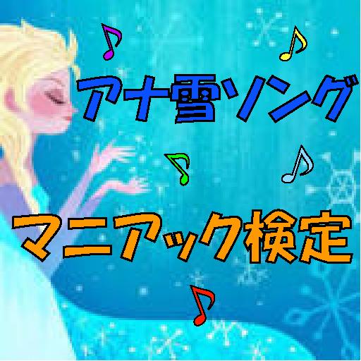 アナ雪ソング マニアック検定|玩娛樂App免費|玩APPs