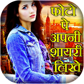 DP and Shayari : Photo Pe Shayari Likhne Wala App