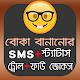 বোকা বানানোর SMS + ট্রোল + ফাউ জোকস + আরো ফাউ জোকস apk