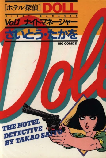 Doll: The Hotel Detective