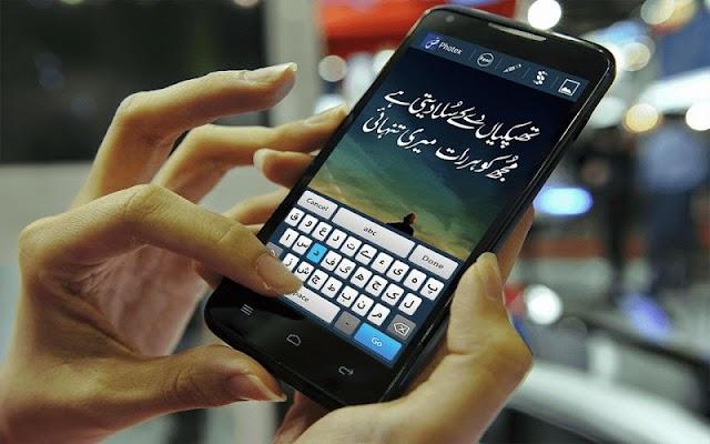 Photex Basic - Urdu on Photos - screenshot