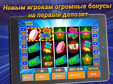 Скачать игровые автоматы apk