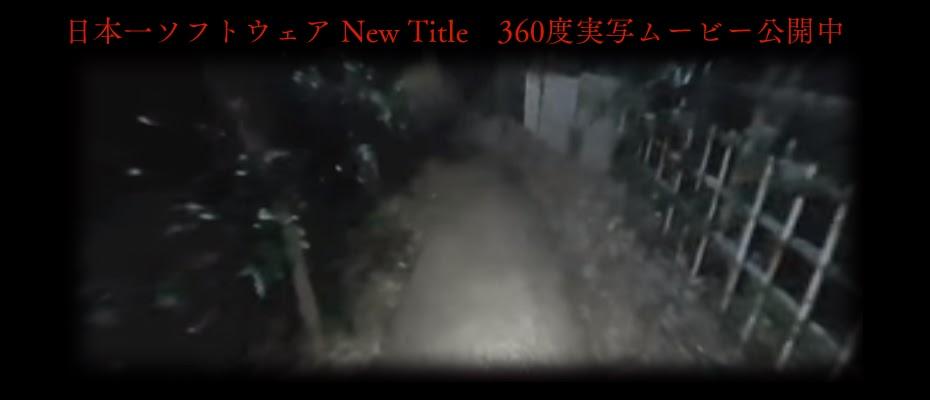 ทีเซอร์เกมใหม่จากค่าย Nippon ichi Software ที่มาพร้อมกับความหลอนแบบ 360 องศา!