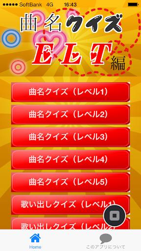 曲名クイズELT編 ~歌詞の歌い出しが学べる無料アプリ~