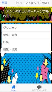 Quiz for『シャーマンキング』非公認ファン検定 全70問 - náhled