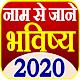 Nam se Jane Bhavishya - राशिफल 2020 Download on Windows