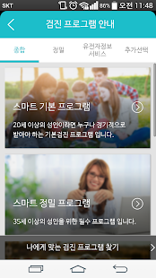 My Health Up 순천향대학교 서울병원- screenshot thumbnail