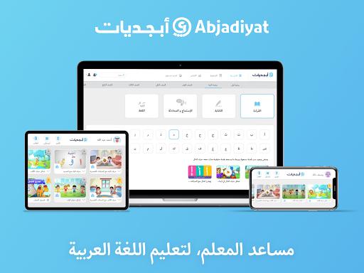 Abjadiyat u2013 Arabic Learning App for Kids screenshots 6