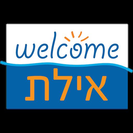 Welcome Eilat (app)