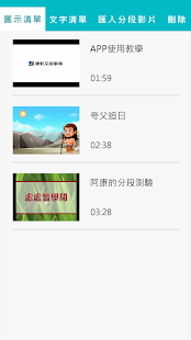 影片分段測驗- screenshot thumbnail