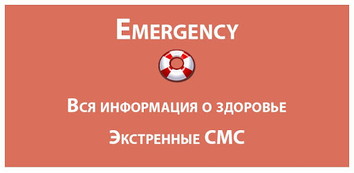 Emergency - Apps on Google Play