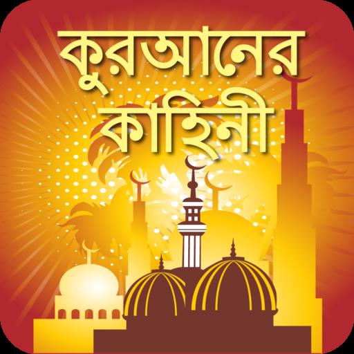 কুরআনের বাংলা গল্প Quran Story নবীদের জীবনী কাহিনী Android APK Download Free By ERT Apps