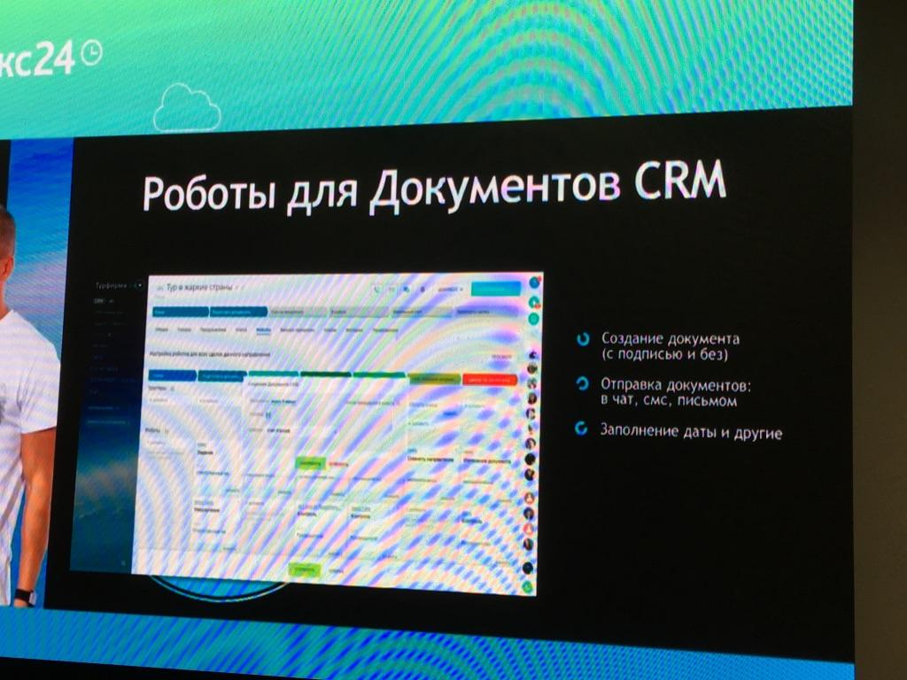 Роботы для документов CRM