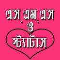 বাংলা এসএমএস ও স্ট্যাটাস icon