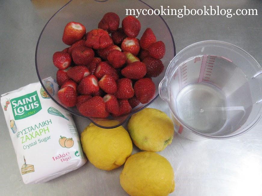 Кипърско сладко от ягоди