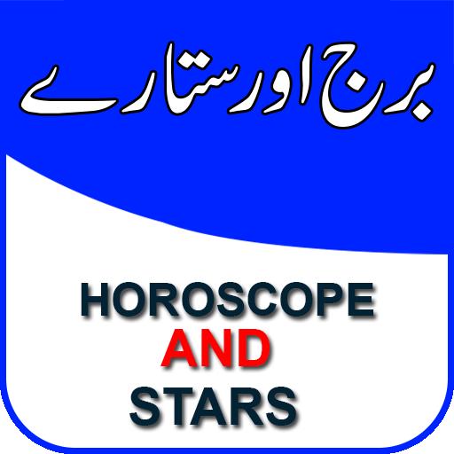 Burj Aur Sitaray (app)