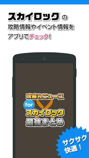攻略ニュースまとめ for スカイロック SKYLOCK