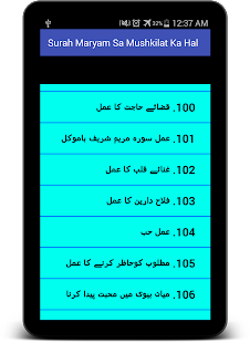 Surah Maryam Sa Mushkilat Hal for PC-Windows 7,8,10 and Mac apk screenshot 22