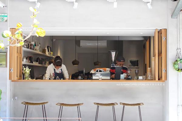 【男子吃吧】Jack & NaNa COFFEE STORE,臨沂街上的木式咖啡小店,淡淡風味絕對讓咖啡重癮者再度上癮。忠孝新生站咖啡/自家烘培咖啡/單品手沖咖啡 @ 男子的日常生活。30'S LIF