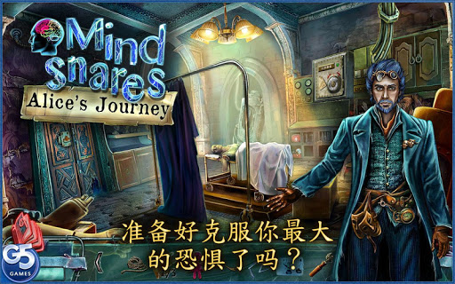 Mind Snares: 爱丽丝之旅 Full