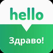 Macedonian Phrases -  Learn Macedonian Speaking