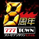 777TOWN - パチスロ・パチンコ・スロットアプリ