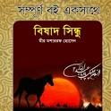 বিষাদ সিন্ধুঃ মীর মোশাররফ হোসেনের অমর উপন্যাস icon