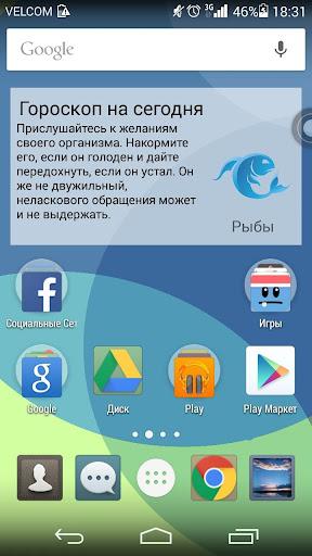 Виджет - Гороскоп на сегодня