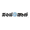 Sanjevani Kannada icon