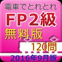 電車でとれとれFP2級 2016年9月版 - 無料版 - icon