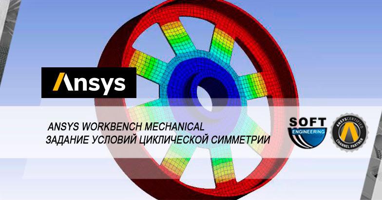 Задание условий циклической симметрии в ANSYS Workbench Mechanical