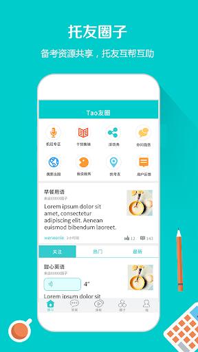 玩教育App|滔滔托福口語-托福考試必備!免費|APP試玩