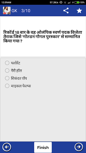 gk in Hindi 2016-17 for Exams|玩教育App免費|玩APPs
