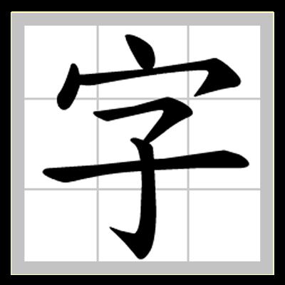香港小學習字表 - 根據官方指引設計 - screenshot