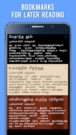 Mulla Stories in Tamil (Kids) 14.0 screenshot 1097806