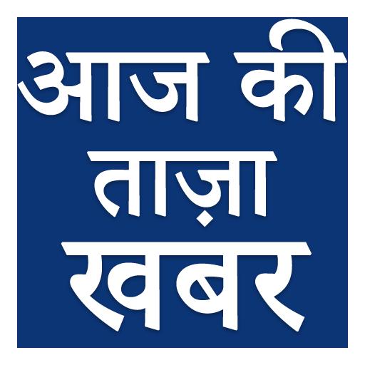 Aaj ki Taza Khabar, News Fatafat Hindi