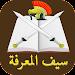 saif almarifa - 144×144