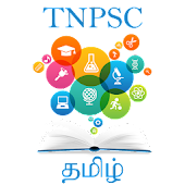 TNPSC Group 2A 2017