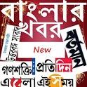 Bengali News Paper icon