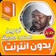 الشيخ نورين محمد صديق القران الكريم بدون نت 2019 Download on Windows