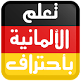 تعلم اللغة الألمانية بأحتراف apk
