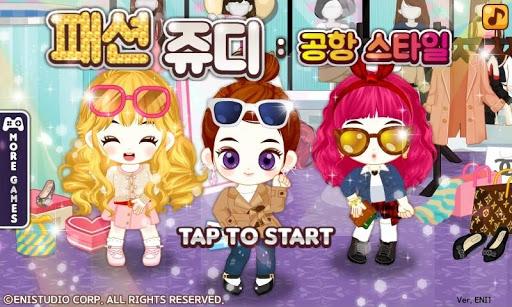 패션쥬디: 공항 스타일 - 옷입히기 게임