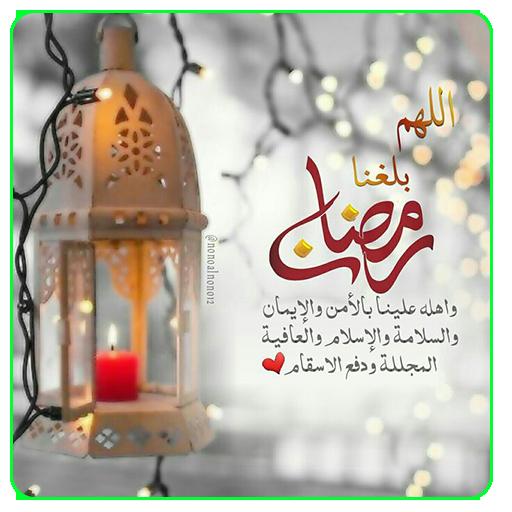 رمضان 2018 ادعية و رسائل و التهاني لصلة الرحم