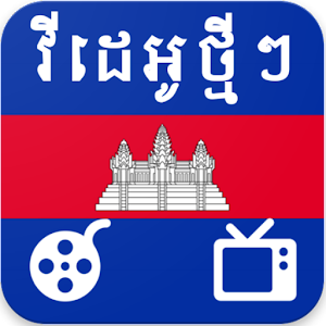 Khmer Daily Video