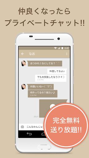 玩社交App|DeaiChat - 大人気な完全無料出会いチャット掲示板免費|APP試玩